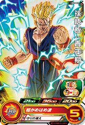 SUPER DRAGON BALL HEROES UM2-003 Son Gohan : Seinenki