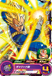 SUPER DRAGON BALL HEROES UM2-004