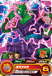 SUPER DRAGON BALL HEROES UM2-005