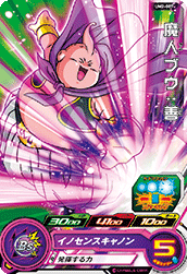 SUPER DRAGON BALL HEROES UM2-007