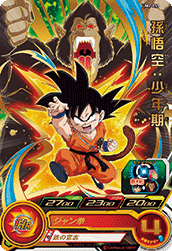 SUPER DRAGON BALL HEROES UM2-011