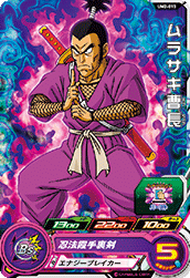 SUPER DRAGON BALL HEROES UM2-013
