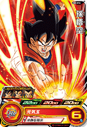 SUPER DRAGON BALL HEROES UM2-014