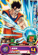 SUPER DRAGON BALL HEROES UM2-015 Son Gohan : Seinenki