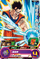 SUPER DRAGON BALL HEROES UM2-015