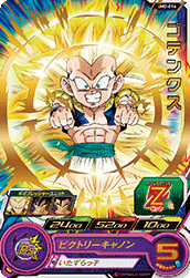 SUPER DRAGON BALL HEROES UM2-016