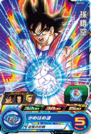 SUPER DRAGON BALL HEROES UM2-017 Son Goku