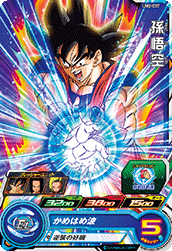 SUPER DRAGON BALL HEROES UM2-017
