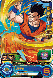 SUPER DRAGON BALL HEROES UM2-018