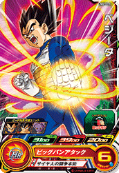 SUPER DRAGON BALL HEROES UM2-019