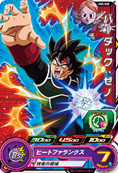 SUPER DRAGON BALL HEROES UM2-028