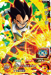 SUPER DRAGON BALL HEROES UM2-033