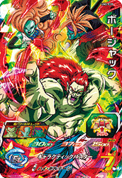 SUPER DRAGON BALL HEROES UM2-039 Bojack