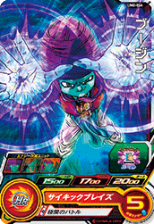 SUPER DRAGON BALL HEROES UM2-044