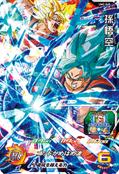 SUPER DRAGON BALL HEROES UM2-045