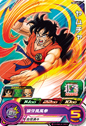 SUPER DRAGON BALL HEROES UM2-051