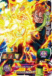 SUPER DRAGON BALL HEROES UM2-056