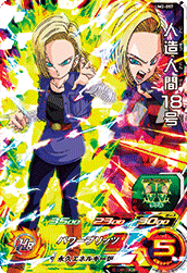 SUPER DRAGON BALL HEROES UM2-057