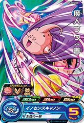 SUPER DRAGON BALL HEROES UM2-059