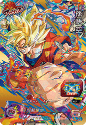 SUPER DRAGON BALL HEROES UM2-FCP1 Son Goku