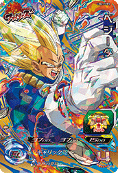 SUPER DRAGON BALL HEROES UM2-FCP2 Vegeta