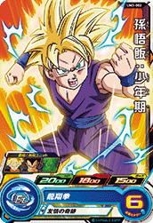 SUPER DRAGON BALL HEROES UM3-002