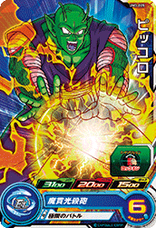 SUPER DRAGON BALL HEROES UM3-005
