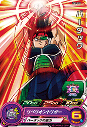 SUPER DRAGON BALL HEROES UM3-008