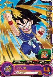 SUPER DRAGON BALL HEROES UM3-010