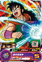 SUPER DRAGON BALL HEROES UM3-011