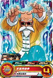 SUPER DRAGON BALL HEROES UM3-012 Kame Sennin