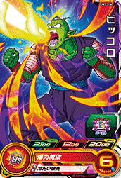 SUPER DRAGON BALL HEROES UM3-016