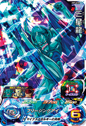 SUPER DRAGON BALL HEROES UM3-031 San Shinron