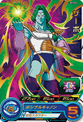 SUPER DRAGON BALL HEROES UM3-045