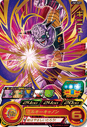 SUPER DRAGON BALL HEROES UM3-047