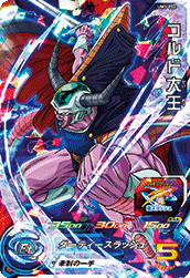 SUPER DRAGON BALL HEROES UM3-052