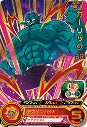 SUPER DRAGON BALL HEROES UM3-053