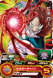 SUPER DRAGON BALL HEROES UM3-055