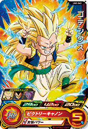 SUPER DRAGON BALL HEROES UM3-063