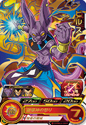 SUPER DRAGON BALL HEROES UM3-065