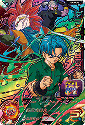 SUPER DRAGON BALL HEROES UM3-CP3 Trunks : Mirai