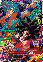 SUPER DRAGON BALL HEROES UM3-CP4 Son Goku : Xeno
