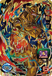 SUPER DRAGON BALL HEROES UM3-XCP4 Su Shinron : Xeno