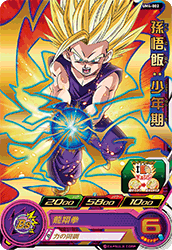SUPER DRAGON BALL HEROES UM4-002 Son Gohan : Shounenki