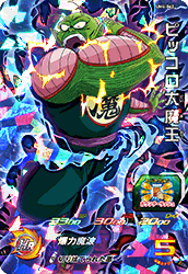 SUPER DRAGON BALL HEROES UM4-062 King Piccolo