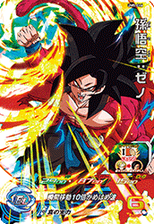 SUPER DRAGON BALL HEROES UM5-046 Son Goku : Xeno