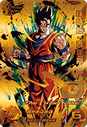 SUPER DRAGON BALL HEROES UM5-CP2 Son Gohan : Seinenki