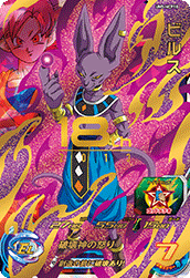 SUPER DRAGON BALL HEROES UM5-MCP18 Beerus