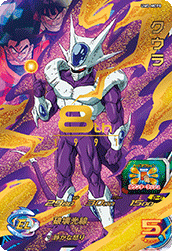 SUPER DRAGON BALL HEROES UM5-MCP8 Cooler