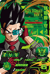 SUPER DRAGON BALL HEROES UM5-SCP4 Son Gohan : Xeno